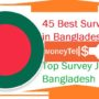 45 Best Survey Sites in Bangladesh – Top Survey Jobs for Bangladesh